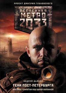 Обложка книги  - Метро 2033. Тени Пост-Петербурга (сборник)
