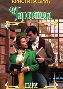 Обложка книги  - Чаровница