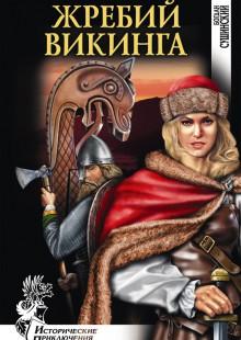Обложка книги  - Жребий викинга