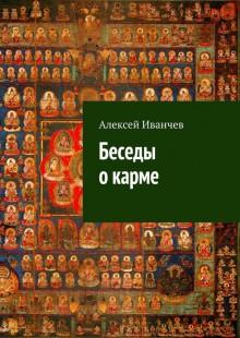 Обложка книги  - Беседы о карме