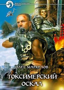 Обложка книги  - Токсимерский оскал