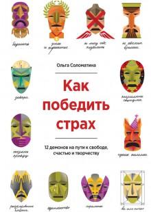 Обложка книги  - Какпобедить страх. 12демонов напути ксвободе, счастью итворчеству