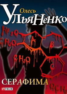 Обложка книги  - Серафима