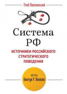 Обложка книги  - Система РФ. Источники российского стратегического поведения: метод George F. Kennan