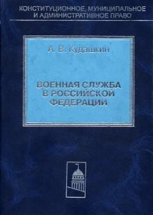 Обложка книги  - Военная служба в Российской Федерации. Теория и практика правового регулирования