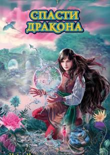 Обложка книги  - Спасти дракона