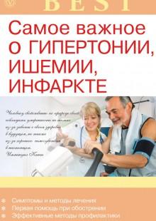 Обложка книги  - Самое важное о гипертонии, ишемии, инфаркте