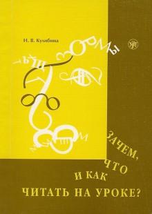 Обложка книги  - Зачем, что и как читать на уроке? Художественный текст при изучении русского языка как иностранного
