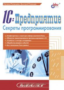 Обложка книги  - 1C:Предприятие. Секреты программирования
