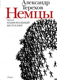 Обложка книги  - Немцы