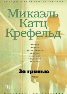 Обложка книги  - За гранью