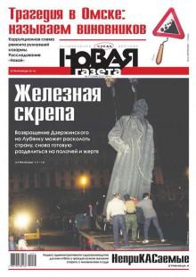 Обложка книги  - Новая газета 77-2015