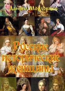 Обложка книги  - Русские исторические женщины