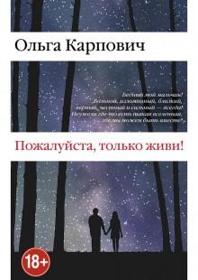 Обложка книги  - Пожалуйста, только живи!