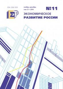 Обложка книги  - Экономическое развитие России № 11 2014