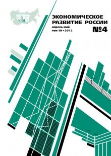 Обложка книги  - Экономическое развитие России № 4 2012