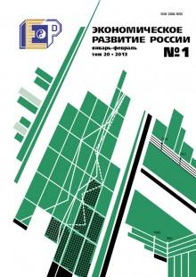 Обложка книги  - Экономическое развитие России № 1 2013