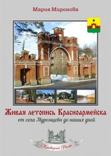 Обложка книги  - Живая летопись Красноармейска: от села Муромцева до наших дней