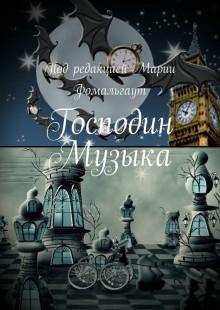 Обложка книги  - Господин Музыка