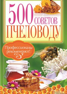 Обложка книги  - 500 советов пчеловоду