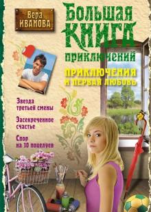 Обложка книги  - Приключения и первая любовь