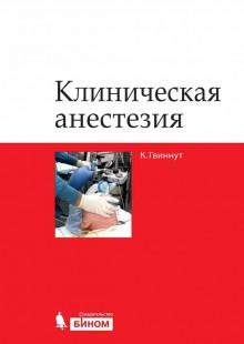 Обложка книги  - Клиническая анестезия