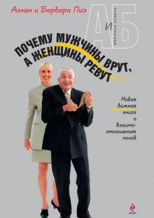 Обложка книги  - Почему мужчины врут, а женщины ревут