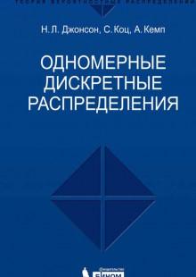 Обложка книги  - Одномерные дискретные распределения