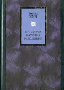 Обложка книги  - Структура научных революций