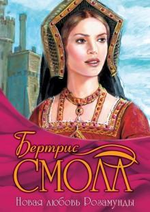 Обложка книги  - Новая любовь Розамунды