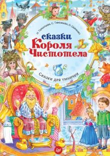 Обложка книги  - Сказки Короля Чистотела