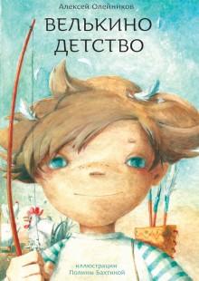 Обложка книги  - Велькино детство