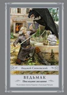 Обложка книги  - Ведьмак. Последнее желание