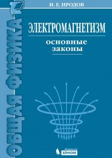 Обложка книги  - Электромагнетизм. Основные законы