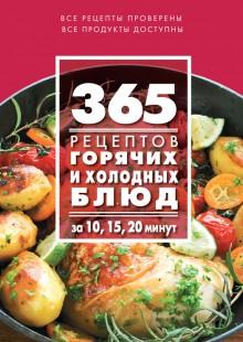Обложка книги  - 365 рецептов горячих и холодных блюд. За 10, 15, 20 минут