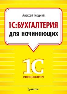 Обложка книги  - 1С. Бухгалтерия для начинающих