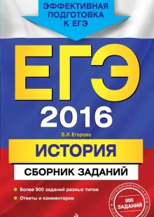 Обложка книги  - ЕГЭ-2016. История. Сборник заданий