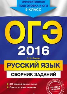 Обложка книги  - ОГЭ 2016. Русский язык. Сборник заданий. 9 класс