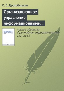 Обложка книги  - Организационное управление информационными технологиями в корпоративных структурах