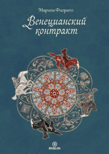 Обложка книги  - Венецианский контракт