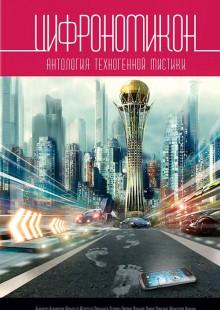 Обложка книги  - Цифрономикон (сборник)