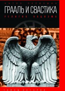 Обложка книги  - Грааль и свастика. Религия нацизма