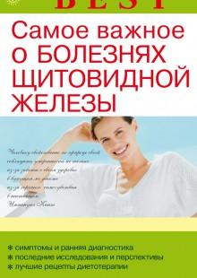Обложка книги  - Самое важное о болезнях щитовидной железы