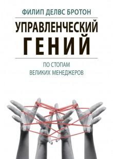 Обложка книги  - Управленческий гений. Постопам великих менеджеров