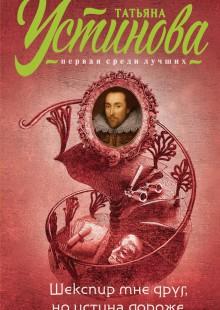 Обложка книги  - Шекспир мне друг, ноистина дороже