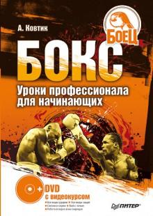 Обложка книги  - Бокс. Уроки профессионала для начинающих