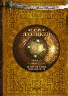 Обложка книги  - Княжич. Соправитель. Великий князь Московский