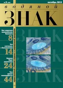 Обложка книги  - Водяной знак №5 (103) 2013