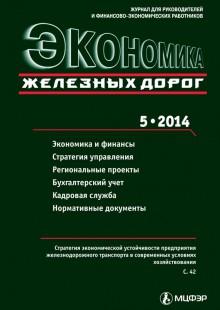 Обложка книги  - Экономика железных дорог №05/2014
