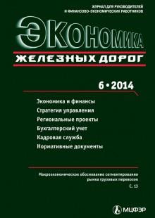 Обложка книги  - Экономика железных дорог №06/2014
